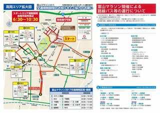 富山マラソン201701scan-26.jpg