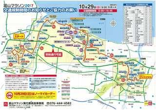 富山マラソン201702scan-27.jpg