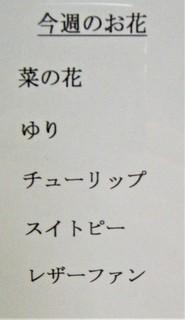 花の名前.JPG